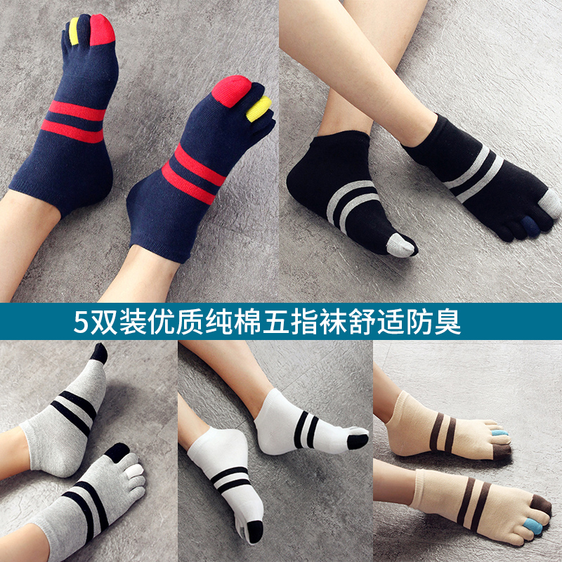 Combination five-finger socks cotton thick men's middle tube short tube autumn and winter cotton socks deodorant sweat-absorbent five-toed boat socks
