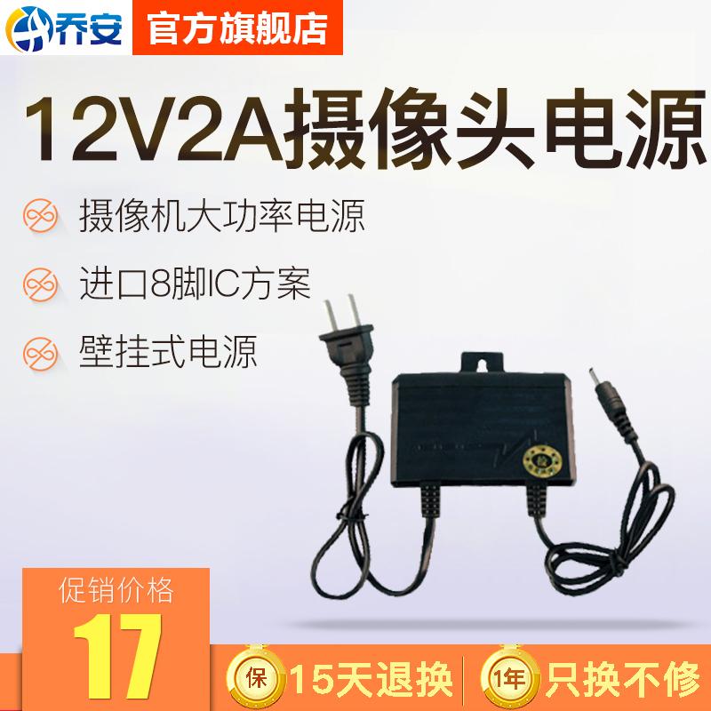Цяо сейф монитор камеры специальный 12V2A источник питания камера большая машина мощность источник питания регуляторы устройство монитор источник питания