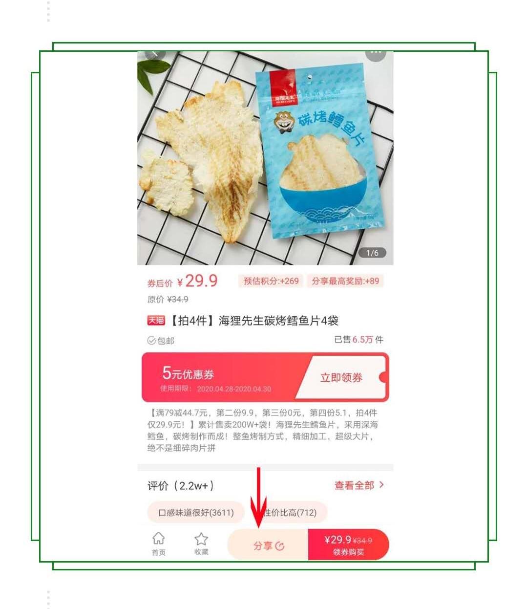 邻家小惠app如何分享好商品给朋友