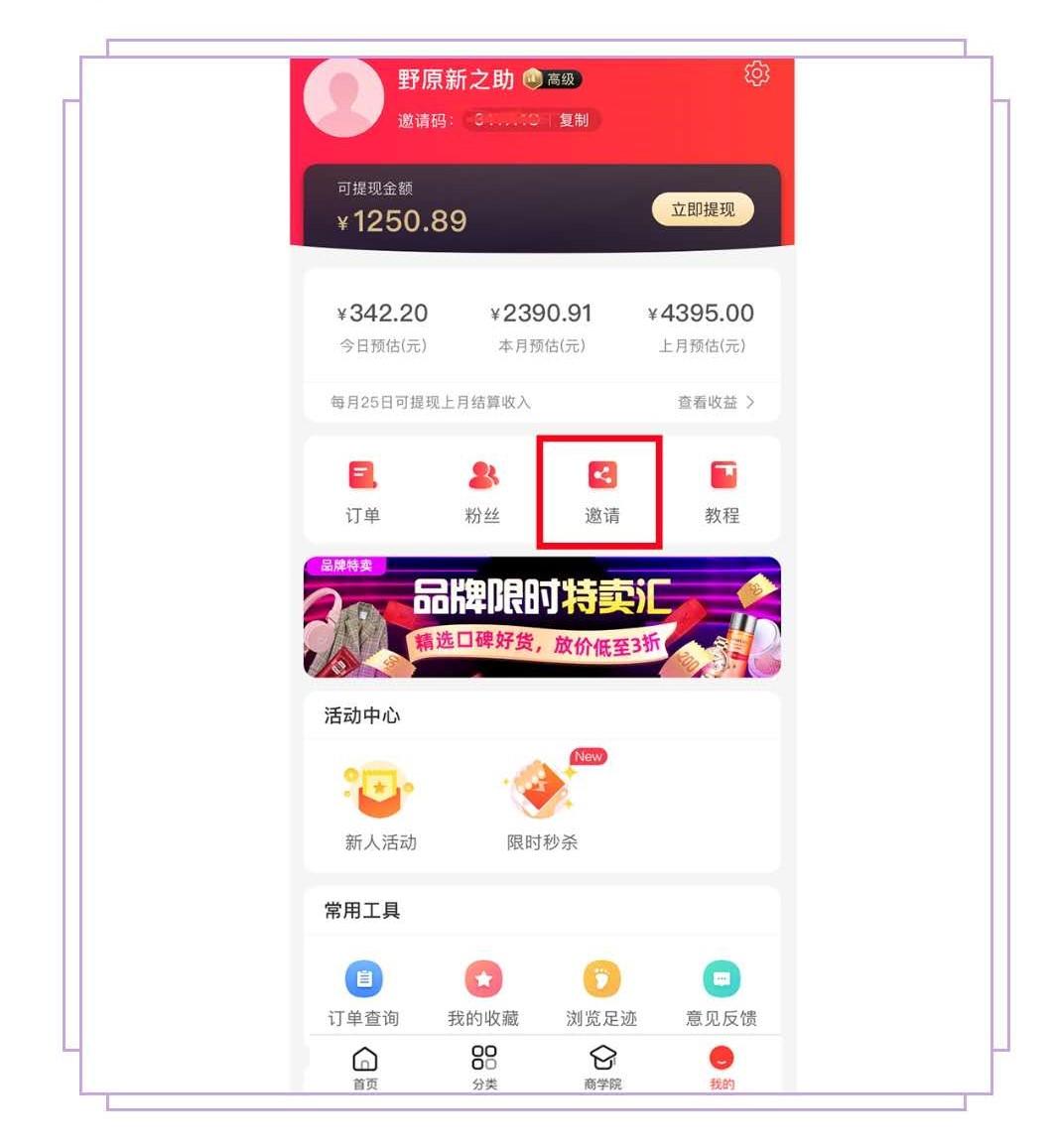 邻家小惠app如何邀请好友注册