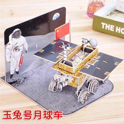 包邮手工玉兔科学拼装纸质科技模型拼图立体号月球车6-15岁