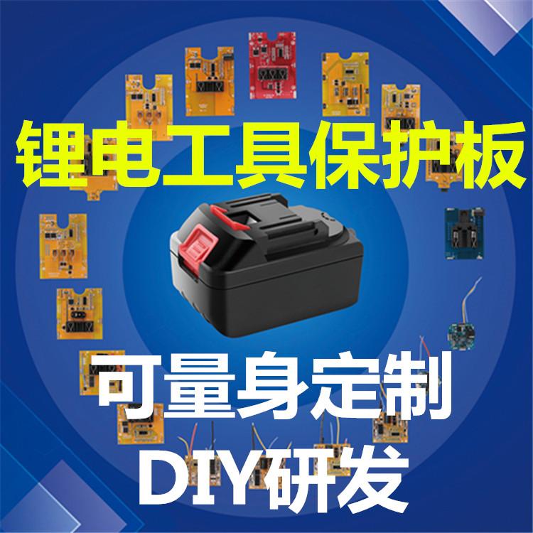Công cụ pin lithium ba bốn năm sáu chuỗi 12 v14.4v16.8v18v21v68v88v pin bảo vệ trường mu - Phần cứng cơ điện