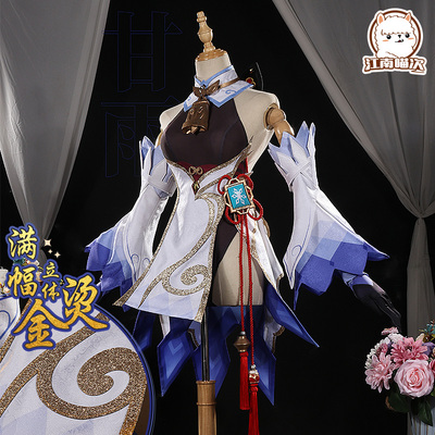 taobao agent Pre-sale Jiangnan Meow Ciyuan God cos suit Gan Yu cosplay costume two-dimensional game suit female