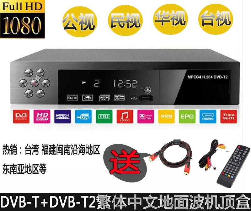 Поставкы Тайвань DVB-T+T2 без Линейное волновое число слово высокая Форма ясной коробки устанавливать-верхней части традиционная китайский язык блюдо один