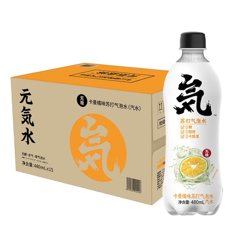 元気森林苏打气泡水480ml*15瓶,无糖卡曼橘元気水,无糖0脂0卡,天猫超市