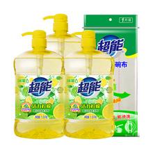 超能活力柠檬洗洁精9斤+洗碗布