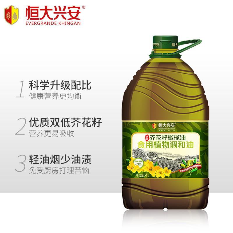 恒大兴安 芥花籽橄榄油食用调和油 4L*2件 聚划算双重优惠折后¥72.35包邮(拍2件)88VIP会员还可95折