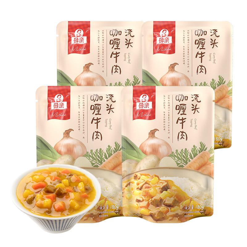 母亲咖喱牛肉浇头180g*4袋加热即食速食拌面拌饭咖喱酱料理包