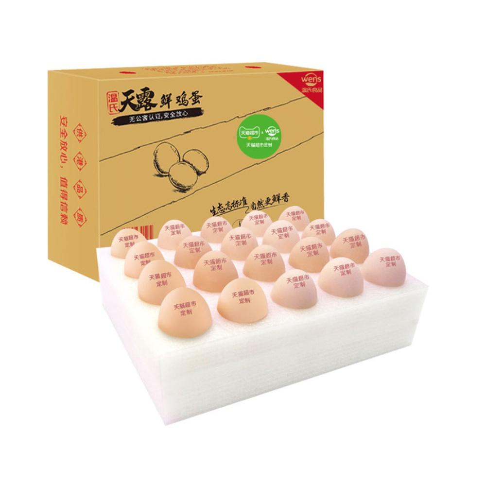 天猫超市定制 广东温氏 优级无菌柴鸡蛋 20枚x2箱