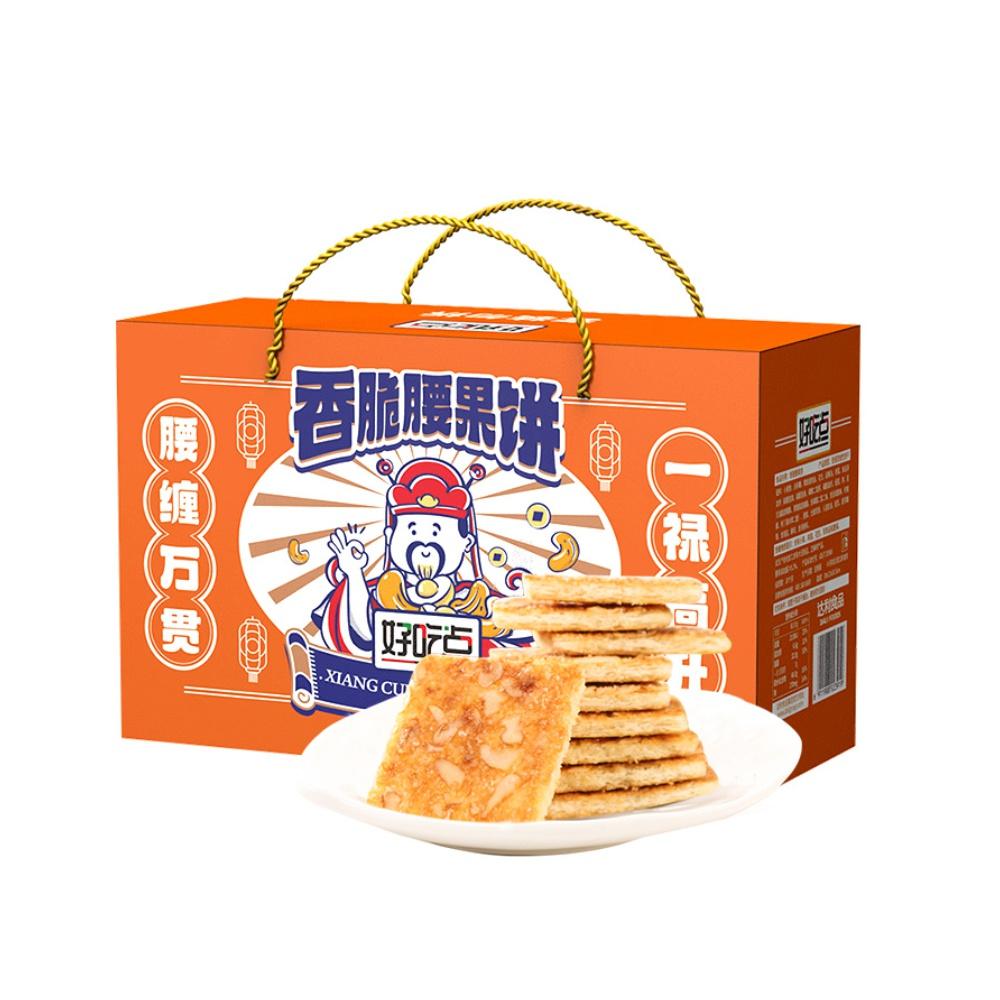 大牌新享好吃点饼干腰果饼800g整箱休闲零食散装小吃聚会早餐夜宵