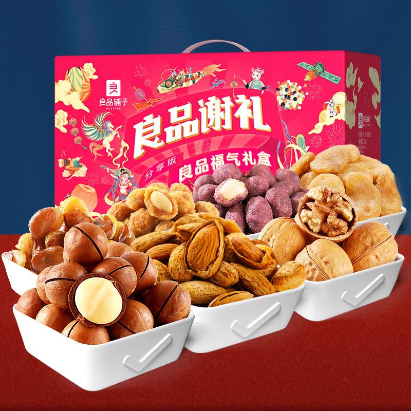 良品铺子年货坚果大礼包1070g每日干果混合过年零食礼盒春节礼品