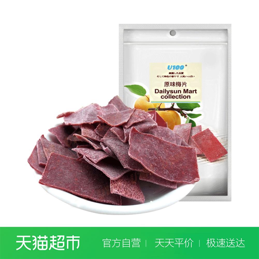 香港进口 U100原味梅片22g/袋酸酸的话梅片旅游聚会零食