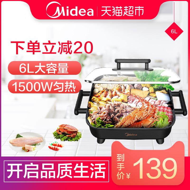 Midea/美的电火锅MC-DY3030Easy101煎烙煮焖炖一机多能不粘涂层