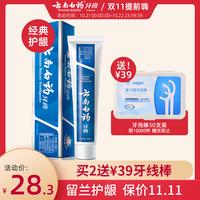 Юньнань белый Лекарственная зубная паста, мята типа 180 г, уменьшает кровоточивость десен, удаляет зубные пятна, становится неприятным запахом изо рта, очищает дыхание новый