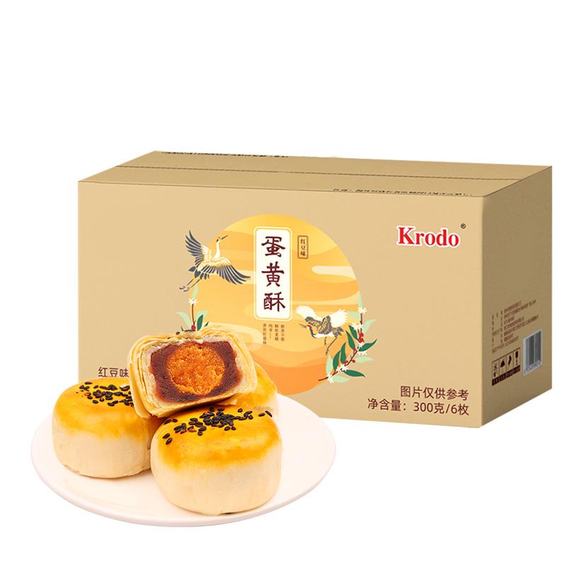 【单件包邮】可啦哆蛋黄酥300g