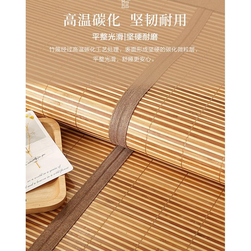 富安娜可折叠竹席 碳化凉席双面可用冰丝席学生宿舍1.8米夏季新品(富安娜可折叠竹席清凉席子)