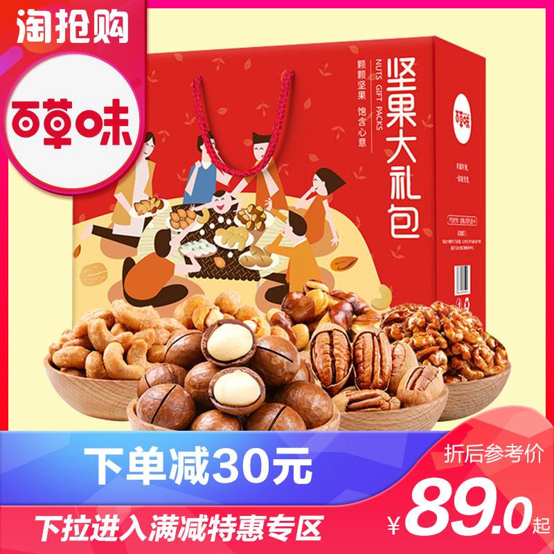 10点开抢!天猫超市,百草味 坚果大礼包1028g 混合10袋装干果礼盒