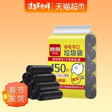 Profit medium garbage bag 150 household affordable 5 rolls 10L garbage classification black Shanghai thickened