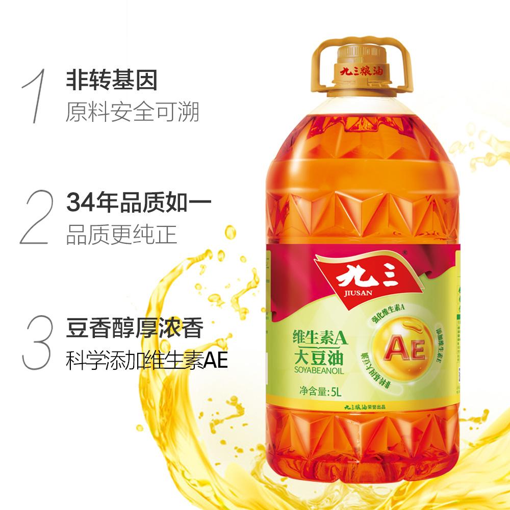 非转基因:九三 维生素AE三级大豆油 5Lx3件