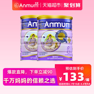 Ama New Zealand imported maternal milk 800g * 2 cans of canned genuine good nutrition rich in folic acid with spoon