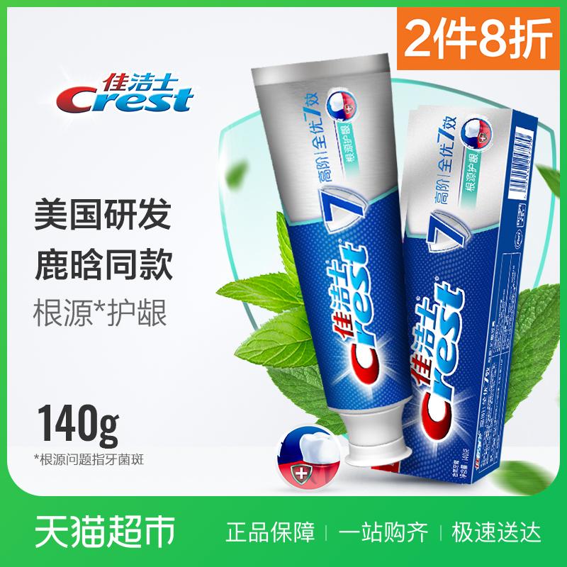 Гребень полностью Отлично 7 эффектов высокая Зубная паста красоты белый Хуан Цин новый Дезодорант Дыхание Family Pack 140г
