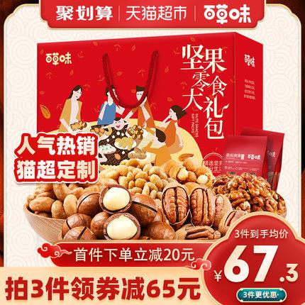 百草味坚果大礼包1162g/1028g 每日坚果零食组合9/10袋装礼盒送礼 第1张