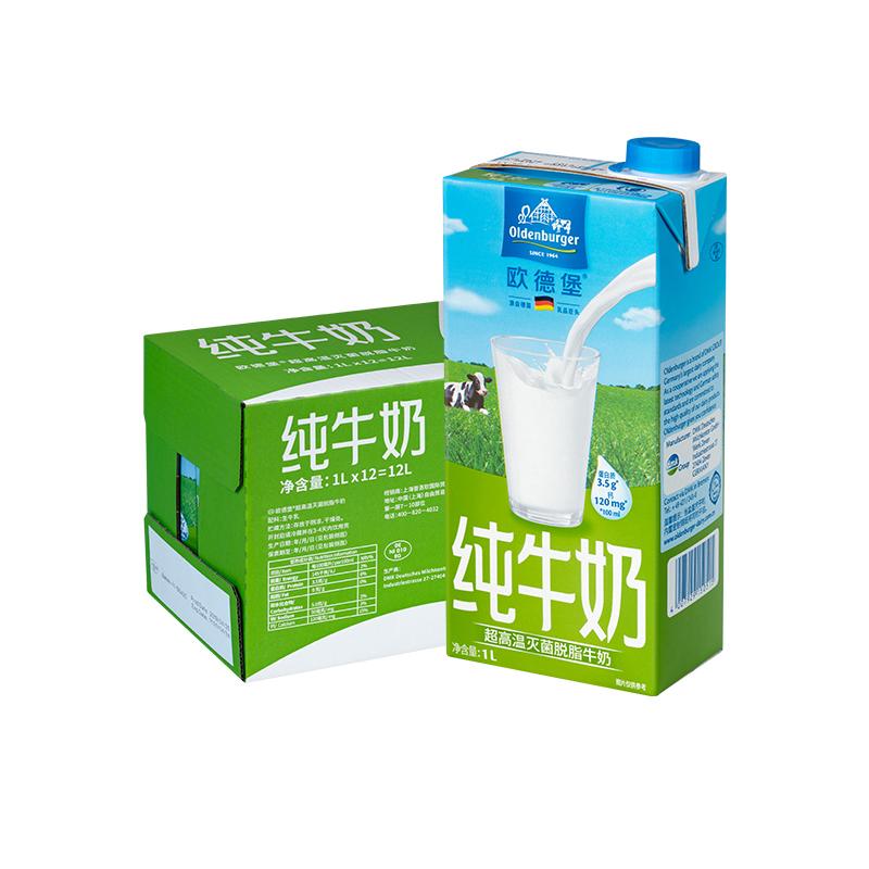 【进口】德国欧德堡早餐脱脂牛奶整箱 1L*12盒/箱 营养纯牛奶