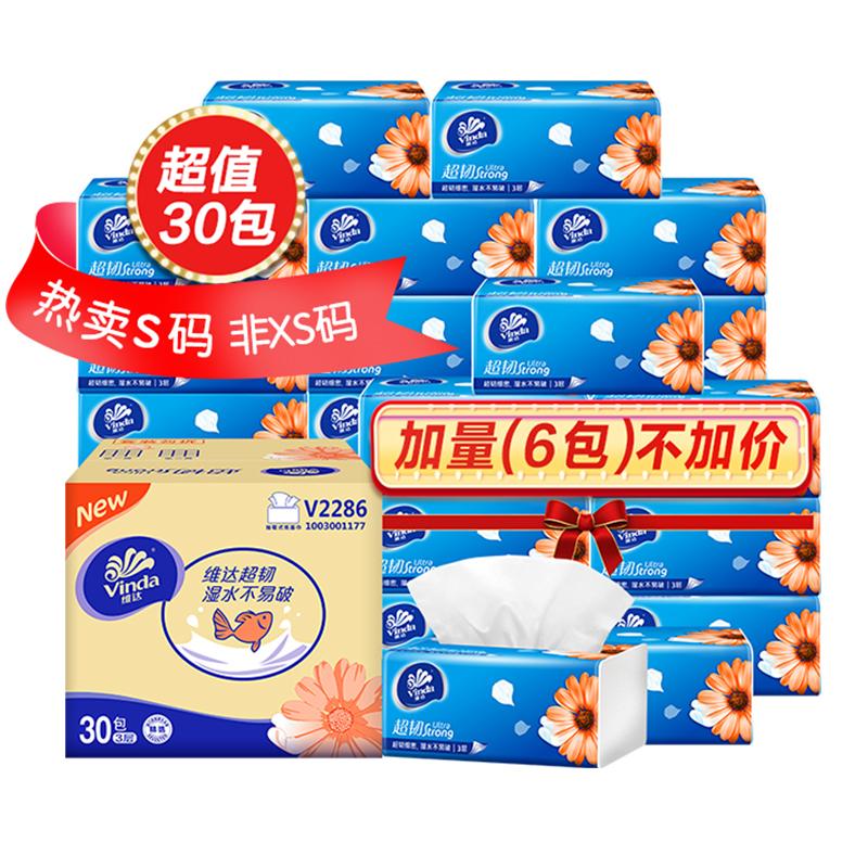 ¥49.90 天猫超市维达超韧软抽3层30包