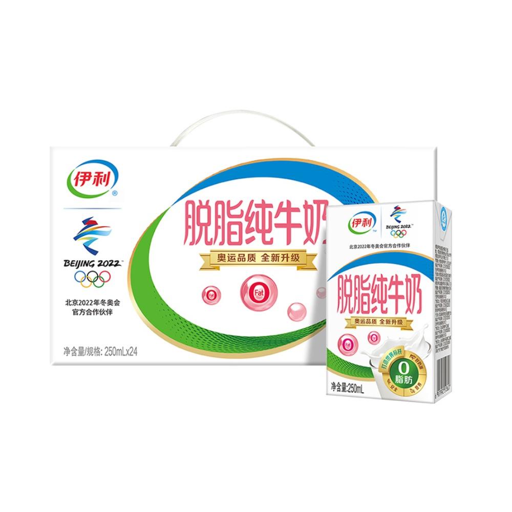 伊利脱脂纯牛奶250ml*24盒/整箱0脂肪健康营养早餐奶