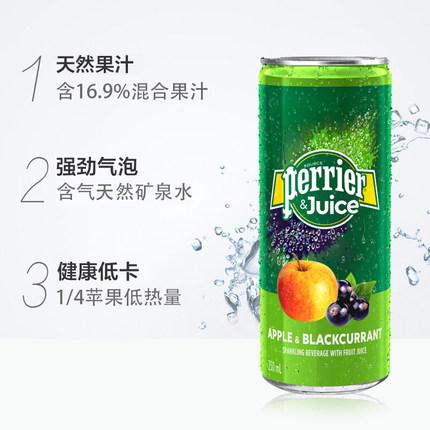 【进口】法国巴黎水Perrier苹果黑加仑气泡果汁饮料250ml*24罐