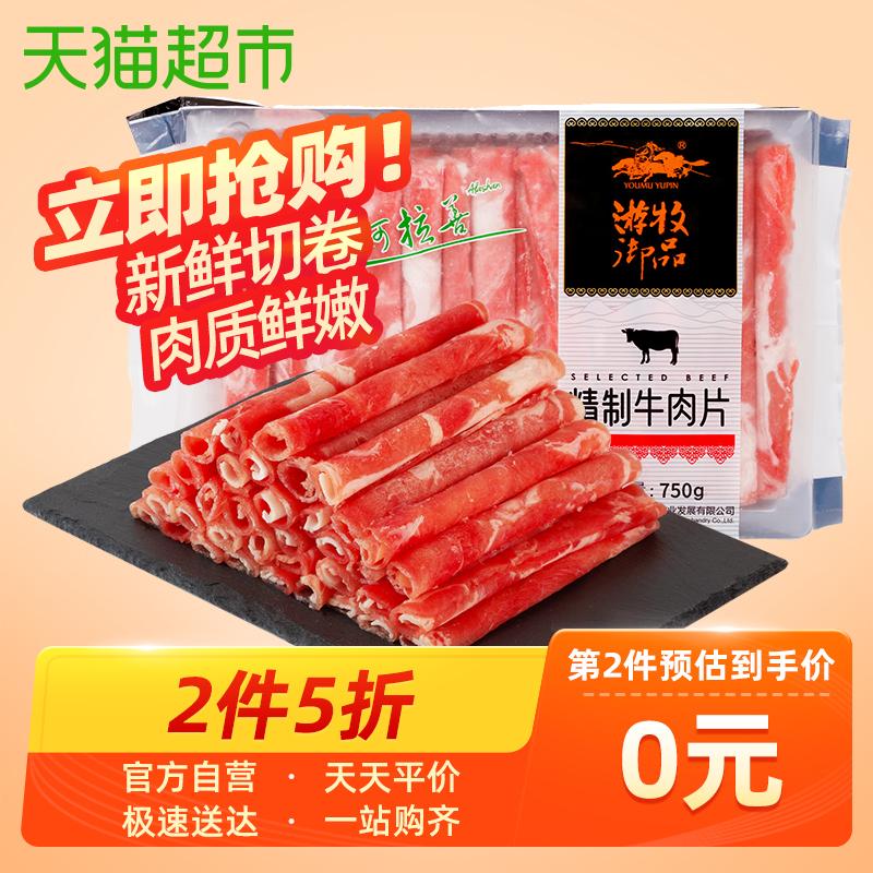 游牧御品 精制肥牛肉片 750g*2件 双重优惠折后¥69包邮(拍2件) 88VIP会员还可95折