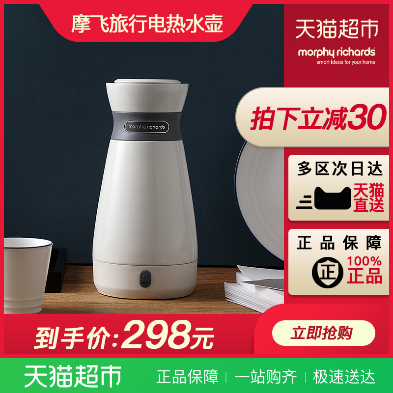 Mo Fei electric kettle travel kettle MR6080 portable vacuum insulation one household small stainless steel