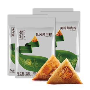 五芳齋蛋黃肉粽組合120/袋*8個