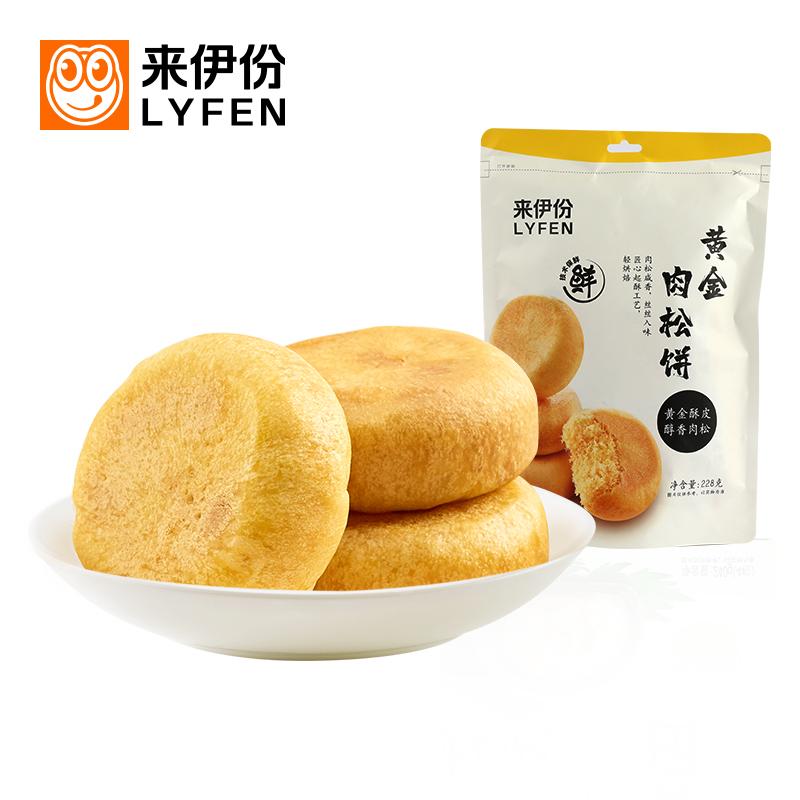 【来伊份】肉松饼228g
