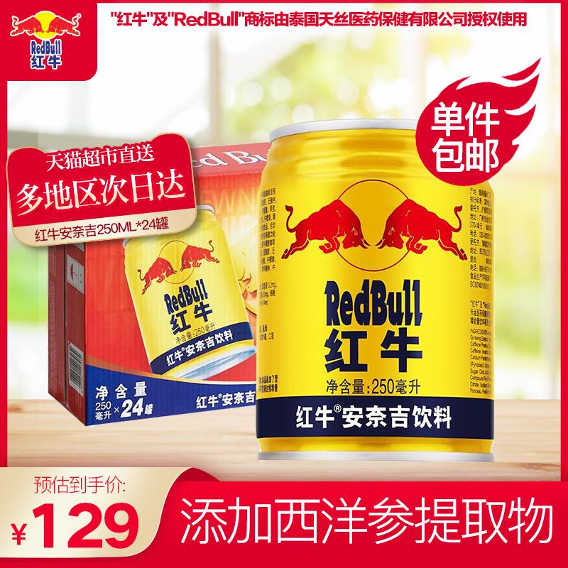 RedBull 红牛 安奈吉 运动型功能饮料 250ml*24罐 聚划算双重优惠折后¥104包邮 88VIP会员还可95折