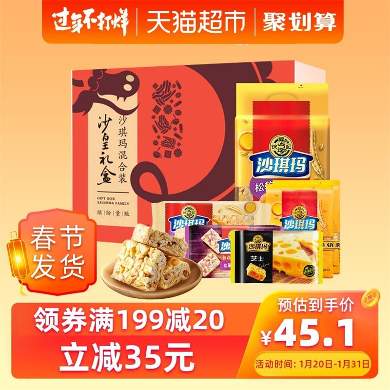 徐福记 沙皇礼盒 沙琪玛多口味混合装 1596g 双重优惠折后¥49包邮
