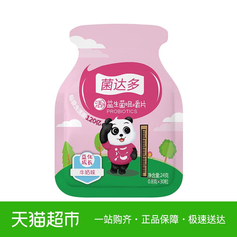 菌达多儿童心形无糖配方咀嚼片帮助调节肠道平衡的益生菌牛奶味,降价幅度17.5%