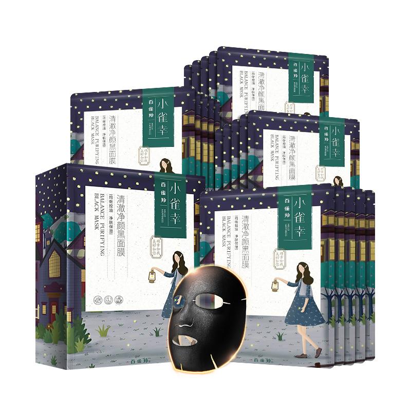 【天猫超市】百雀羚黑面膜25片