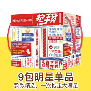 百草味 <font color='red'><b>零食</b></font>大<font color='red'><b>礼包</b></font>1023g