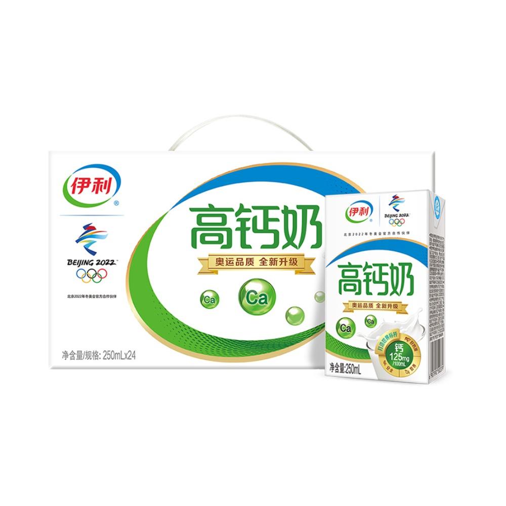 伊利高钙牛奶250ml*24盒/整箱营养早餐富含维生素D饮料饮品食品