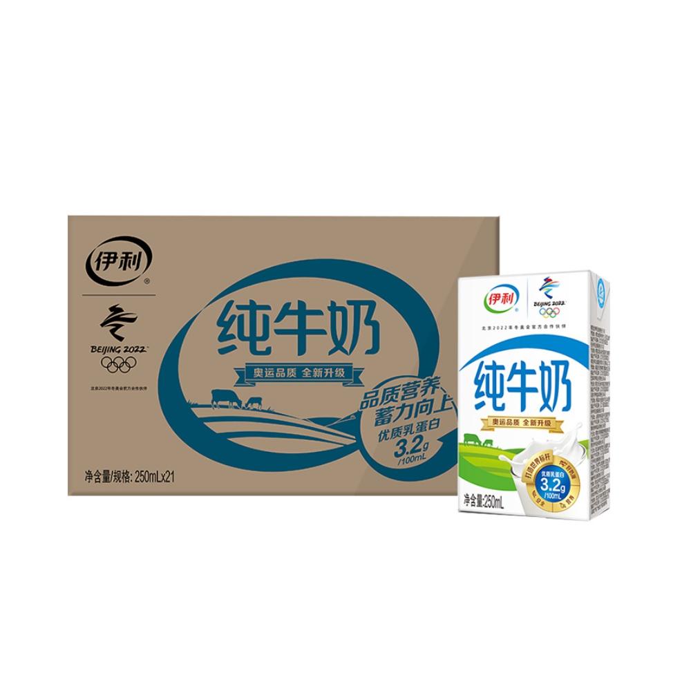 伊利无菌砖纯牛奶250ml两箱共42盒