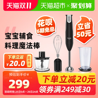[New product] Panasonic household multifunctional MX-SS2 baby food supplement machine handheld baby cooking stick small mixer