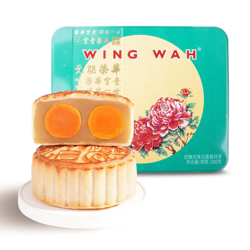 元朗荣华月饼低糖双黄白莲蓉600g/盒