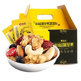 【洽洽】每日坚果30包孕妇零食混合礼盒