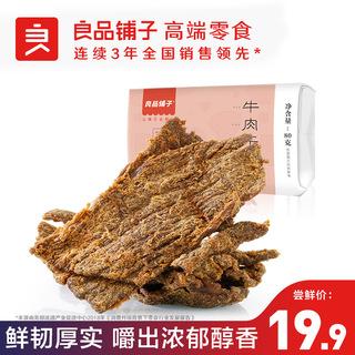Продукты из говядины,  Ичибан магазин сын пять ладан говядина 80g рука рвать крупный рогатый скот мясо специальный свойство случайный нулю еда говядина сухой, цена 320 руб