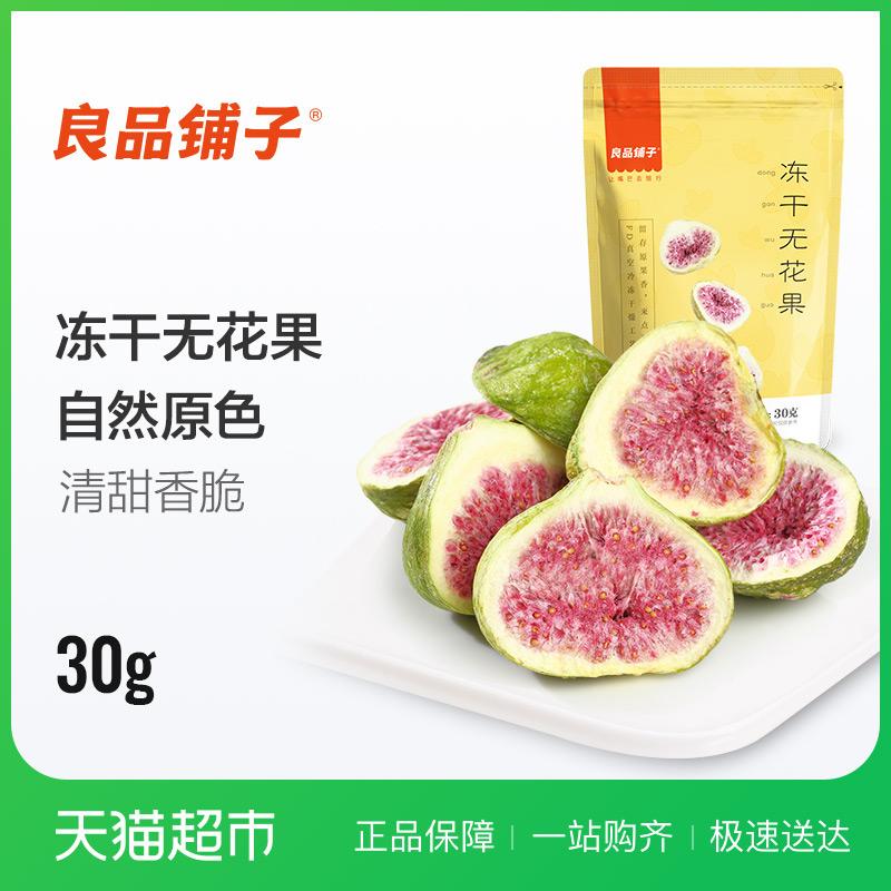 Ичибан магазин сын замораживать сухой без цветов фрукты сухой 30g фрукты засахаренный мед консервы фрукты сухой случайный нулю еда
