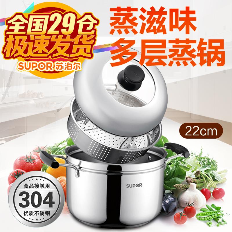 Провинция сучжоу причал ваш 304 нержавеющая сталь плюс толстый двойное дно 2 слой охота и рыболовство 22cm домой stockpot пароход электромагнитная печь общий