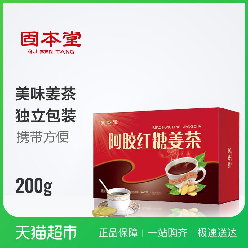 Твердый это зал ах! красная пластиковая сахар имбирь чай 200g скорость растворить гранула старый имбирь мать чай в целом 20 мешок