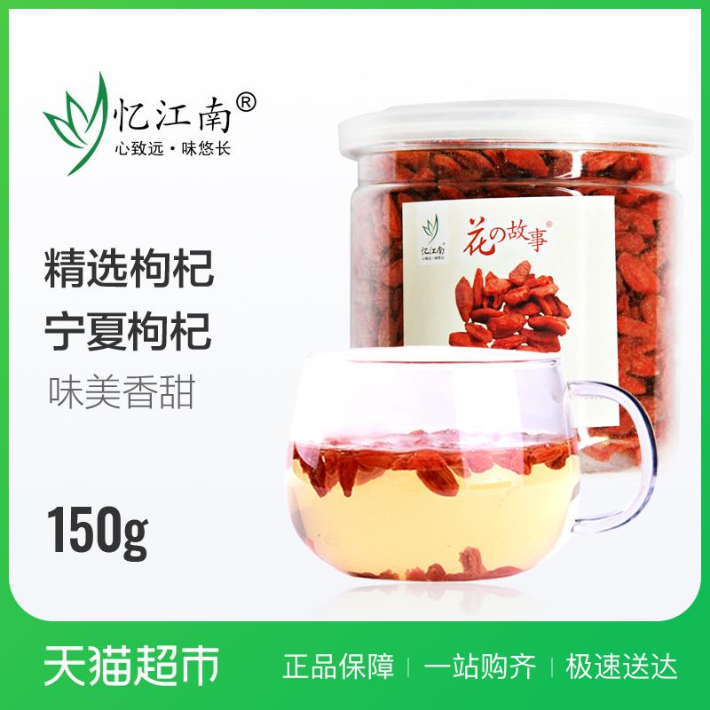 Отзыв цзяннань волчья ягода 150g потяните консервированный цветы чай пузырь чай нинся волчья ягода сын