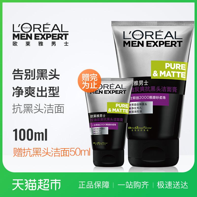 Л'ореаль мужской facial cleanser контроля уровня масла уголь яркий глубоко чистый идти черноголовых очистка крем кожа статья сокращаться волосы отверстие